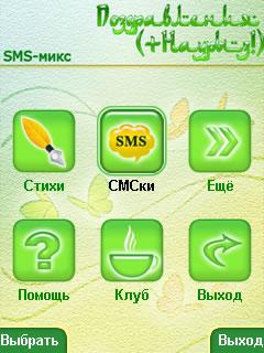 знакомства sms box на телефон